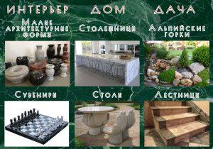 Изготовление памятников и прочих изделий из натурального камня